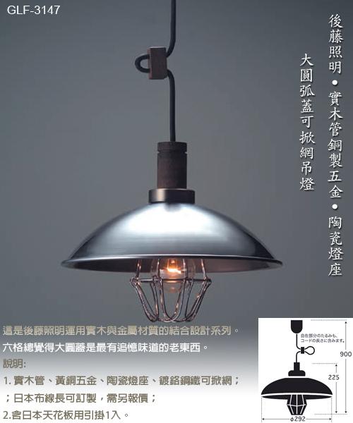 GLF-3147大圓弧蓋可掀網吊燈1
