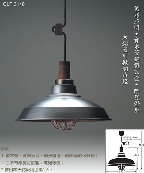 GLF-3148大鋁蓋可掀網吊燈3