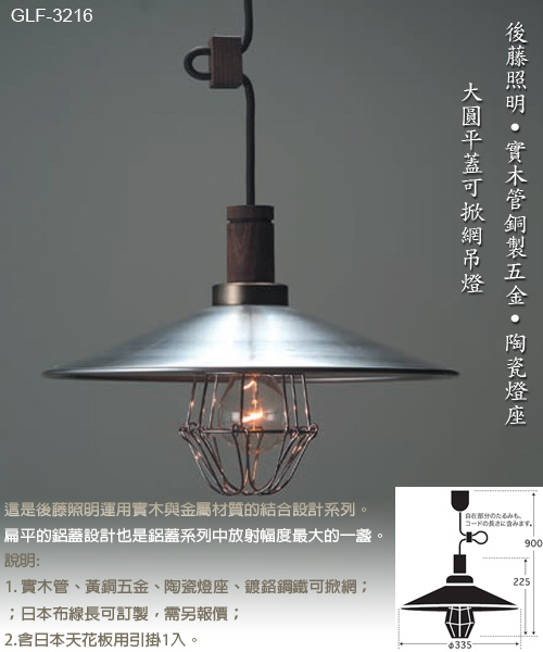 GLF-3216大圓平蓋可掀網吊燈1