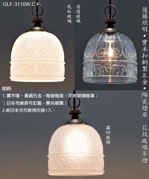 GLF-3110CWF花紋玻璃吊燈1