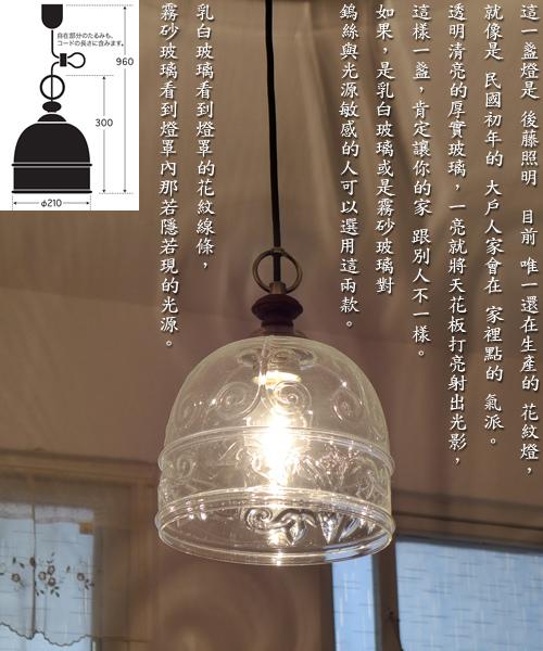 GLF-3110CWF花紋玻璃吊燈2