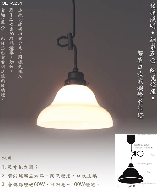 GLF3251雙層玻璃吊燈1
