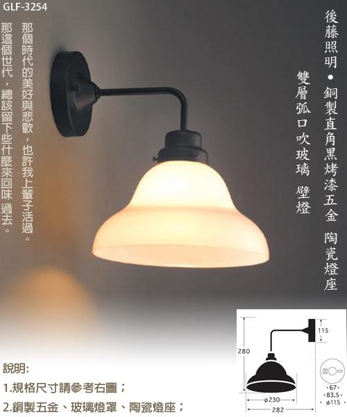 GLF3254直角銅五金雙層弧壁燈-1