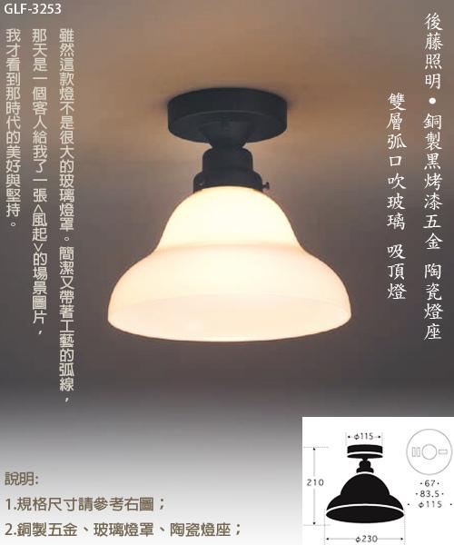 GLF3253黑銅雙層弧吸頂燈-1