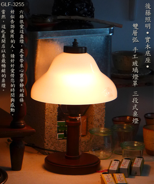 GLF-3255雙層弧玻璃玻璃桌燈1