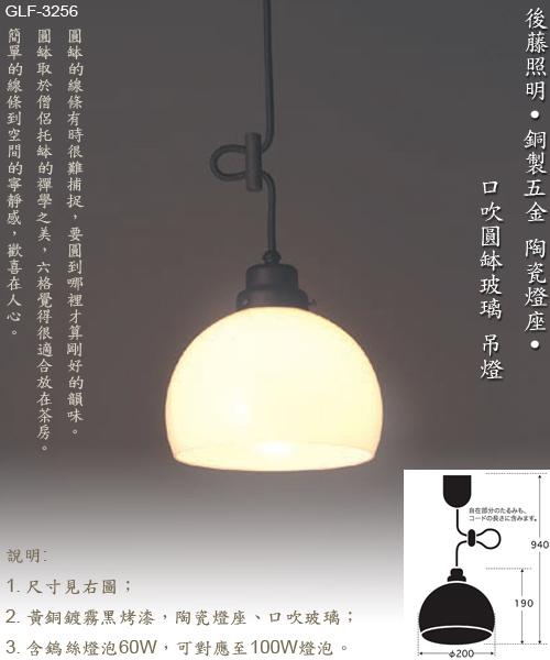 GLF3256圓缽玻璃吊燈1