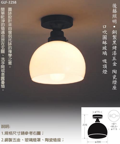 GLF3258圓缽玻璃吸頂燈-1