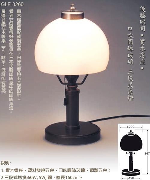 GLF-3260圓缽玻璃桌燈1