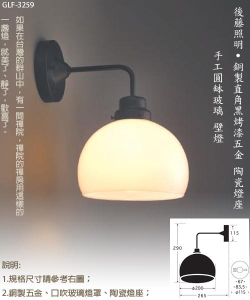 GLF3259直角銅圓缽壁燈-1
