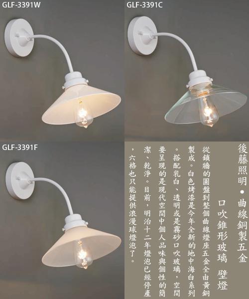 GLF-3391WCF曲線錐形玻璃壁燈(白)1