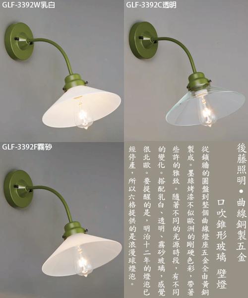 GLF-3392WCF曲線錐形玻璃壁燈(綠)1