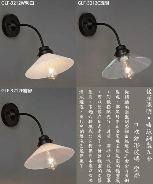 GLF-3212WCF曲線錐形玻璃壁燈(綠)1