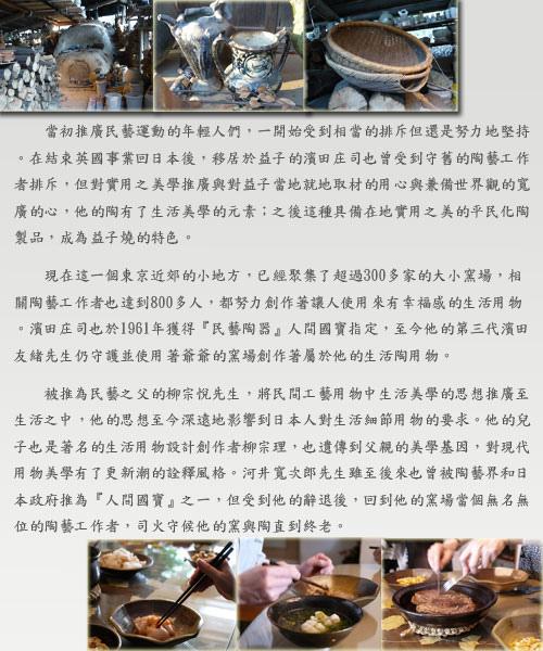 民藝運動-2.jpg