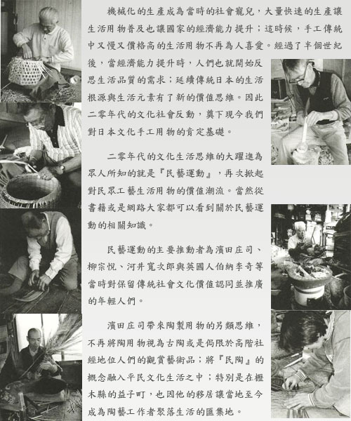 民藝運動-1.jpg