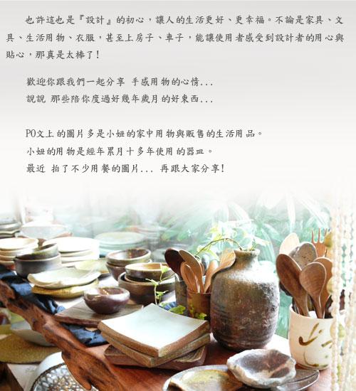 民藝運動-5.jpg