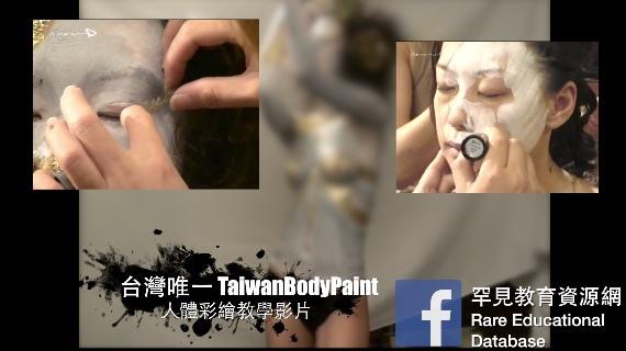 人體彩繪教學.jpg