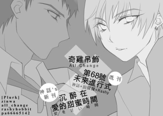 青峰襲來★黃瀨咖腥-場刊圖(橫)2