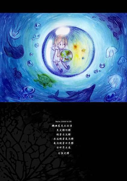 插畫-深海氣抱