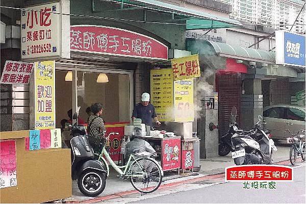 蒸師傅腸粉王-05.jpg