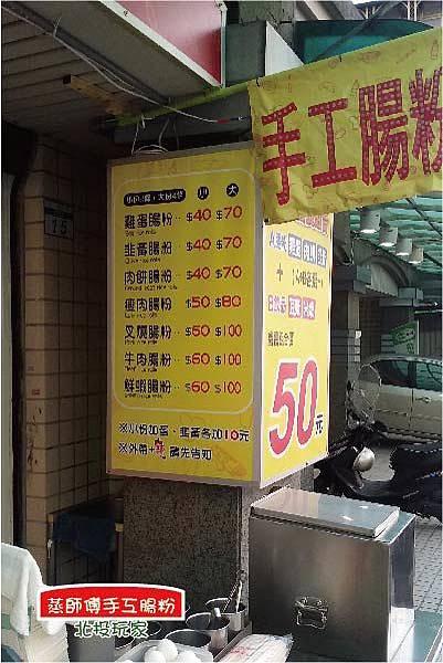 蒸師傅腸粉王-06.jpg