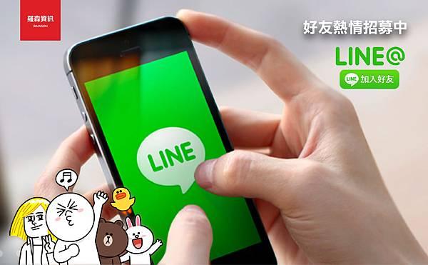 @LINE客服-2.jpg