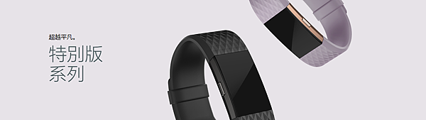 Fitbit Charge 2 特別版系列.png