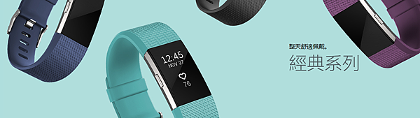 Fitbit Charge 2 經典系列.png