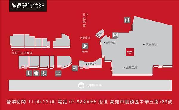 誠品夢時代地圖.jpg