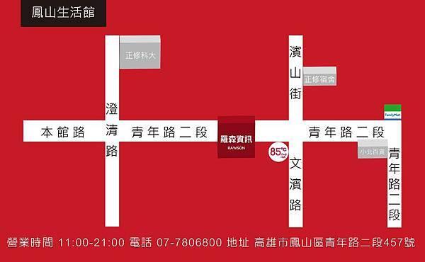 鳳山生活館地圖.jpg