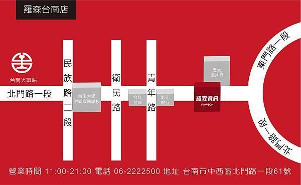 台南門市地圖.jpg