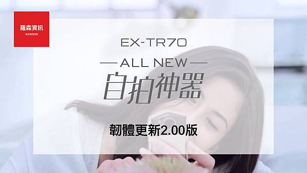 TR70韌體更新.jpg
