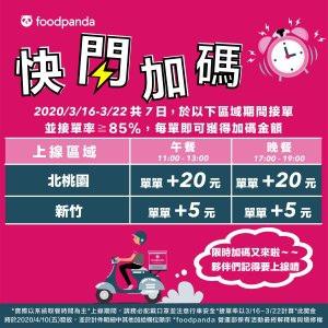 2020-foodpanda-TW_快閃加碼_Line@_工作區域-1-複本-2.jpg