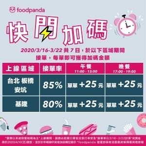 2020-foodpanda-TW_快閃加碼_Line@_工作區域-1.jpg