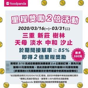 2020-foodpanda-TW_里程獎勵加倍活動_line@__工作區域-1-複本-4-1.jpg