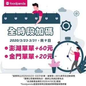 2020-foodpanda-TW_全時段加碼_line@_澎金.jpg