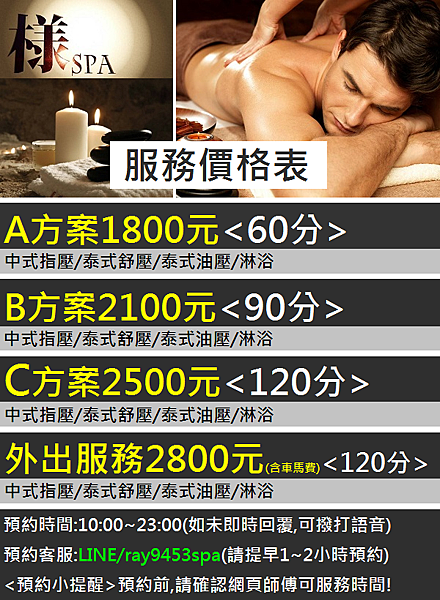 服務價格3.png
