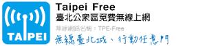 Taipei%20wifi.jpg