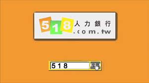 518人力銀行.jpg