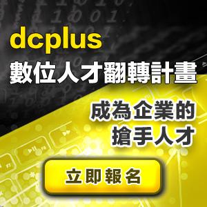 dcplus數位人才翻轉計畫_300x300.jpg