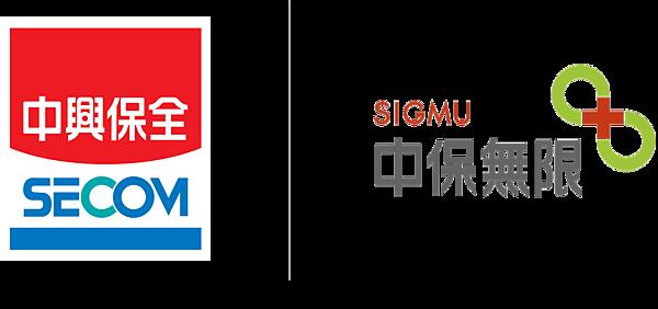 中保無限+ SECOM中興保全.png