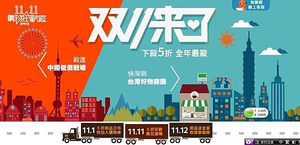 淘寶網舉行光棍節特賣,商機300億人民幣.jpg