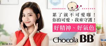Chocola BB.jpg