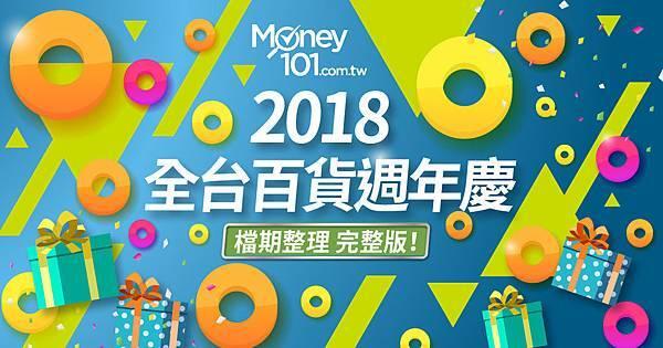 2018全台百貨-週年慶-檔期整理-完整版-01.jpg