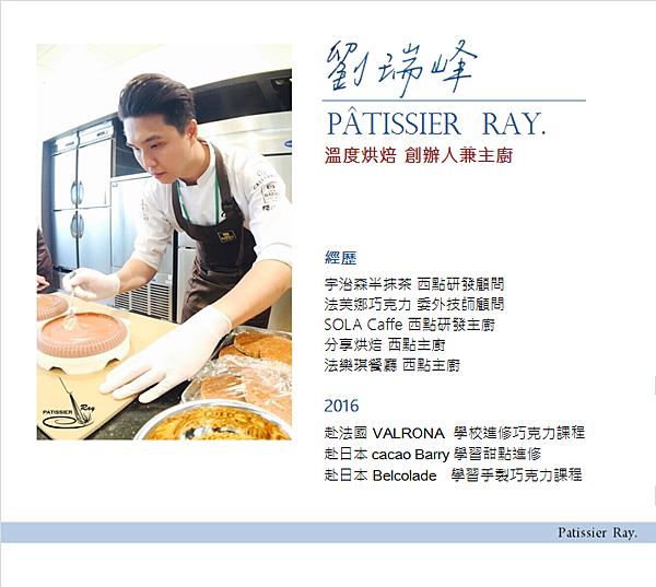 Ray簡介-安娜版.png