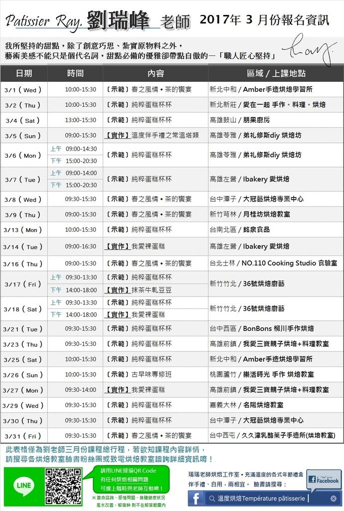 2017三月-RayLiu課程表