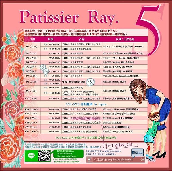 2017五月-RayLiu課程表