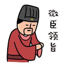 微臣領旨.jpg