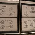 圖為撒古流所整理的百步蛇紋手稿.jpg