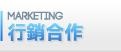 3.marketing.png