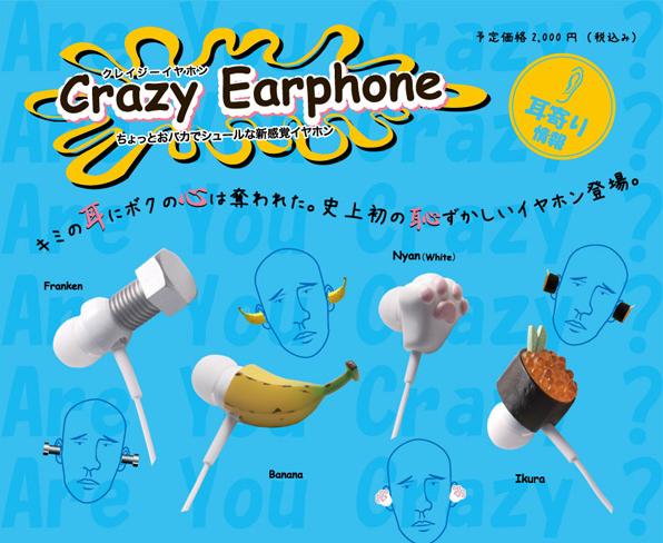 crazy_earphone